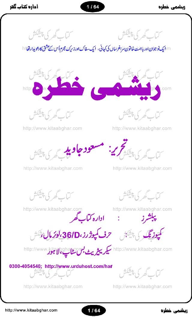 Reshmi Khatra By Masood Javed