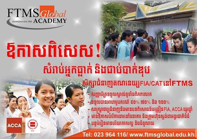 http://www.cambodiajobs.biz/2015/09/fiacat-scholarship-for-high-school-at.html