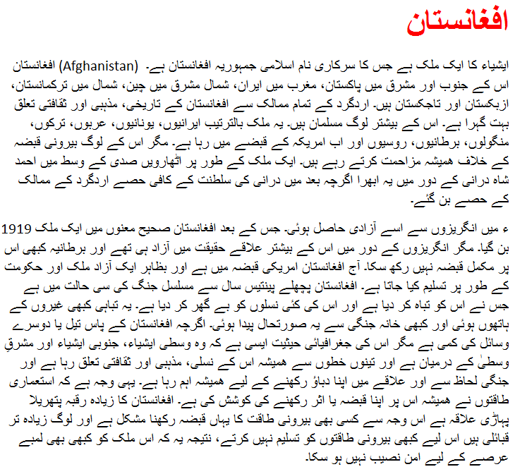 essay on civil war in afghanistan