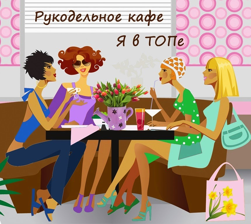 Моя работа в ТОП Рукодельного кафе