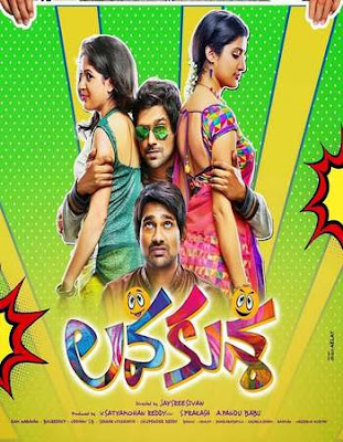 Poster Of Lava Kusa 2015 Full Movie In Hindi Dubbed Download HD 100MB Telugu Movie For Mobiles 3gp Mp4 HEVC Watch Online