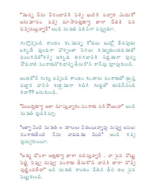 Telugu family sex storys