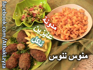 طريقة عمل كفتة بانيه مع مكرونة بالتفصيل والصور من أكلات الشيف منى عبد المنعم