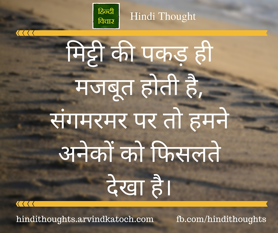 Hindi thought image only the soil has a strong hold for Soil meaning in hindi