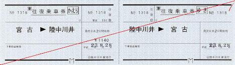 JR東日本 陸中川井駅 常備軟券乗車券3 常備往復乗車券