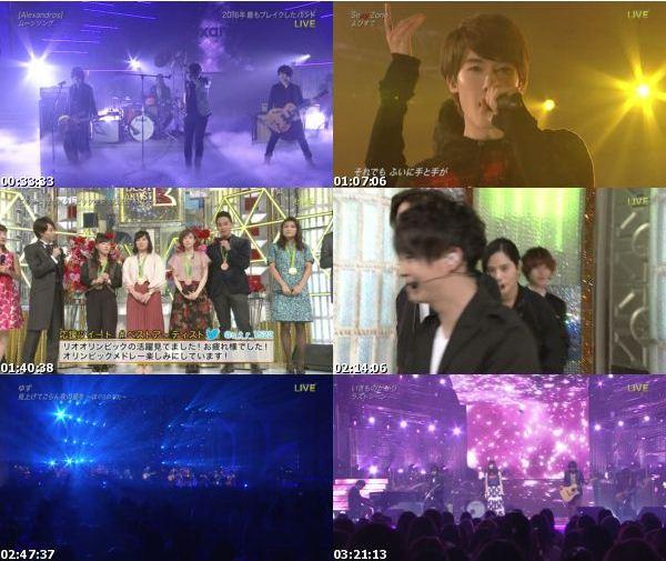 [TV-Variety] 日テレ系音楽の祭典 ベストアーティスト – 2016.11.29