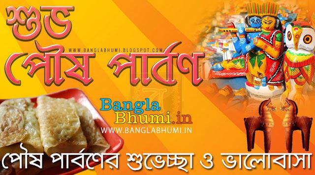 Poush Parban Bengali Wallpaper - Download Free Poush Parban Bangla Wish Wallpaper
