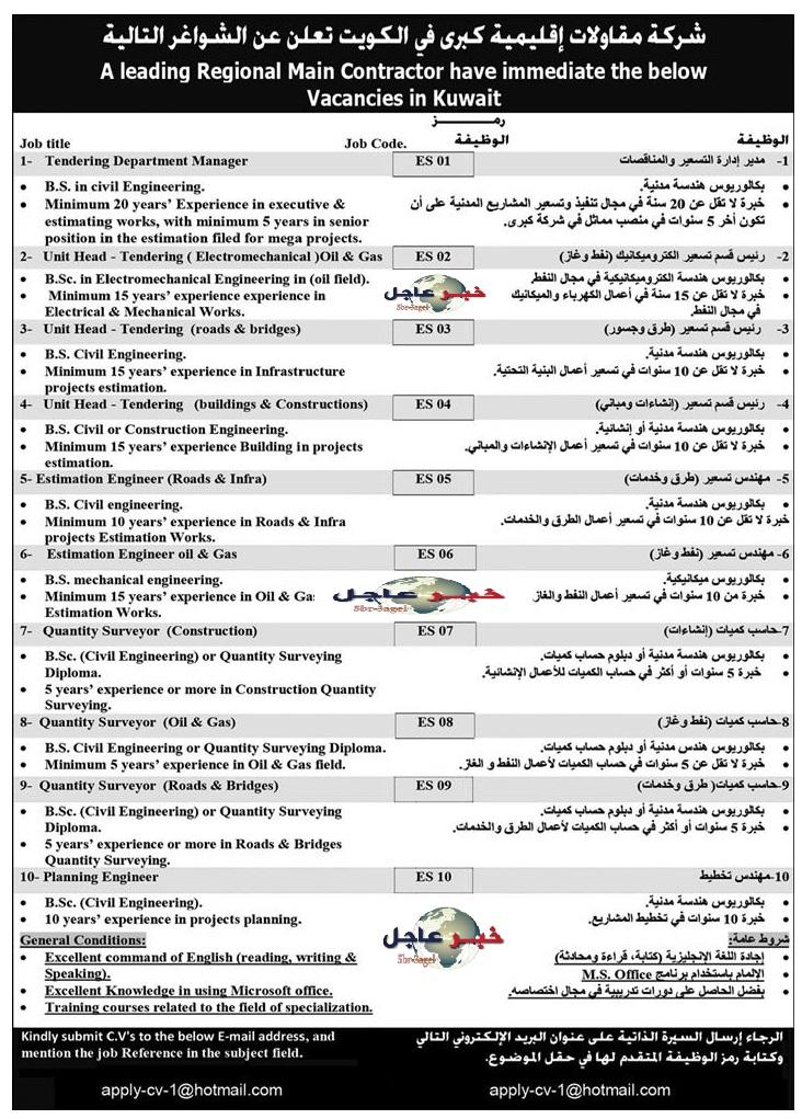 """اعلان وظائف كبرى شركات """" الكويت """" فى مجال البترول والطرق والانشاءات للمؤهلات العليا"""