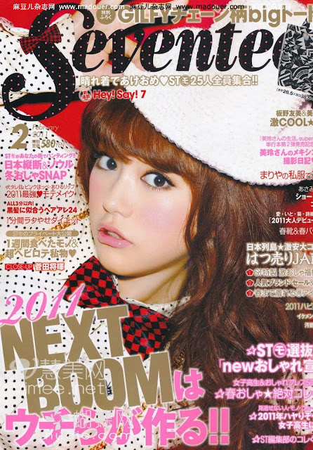 seventeen japan february 2011 japanese magazine scans