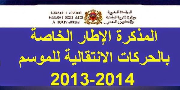 المذكرة الإطار للحركة الانتقالية 2014