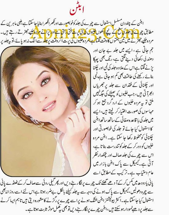 Here read beauty tips in urdu language such as ubtan benefits in urdu