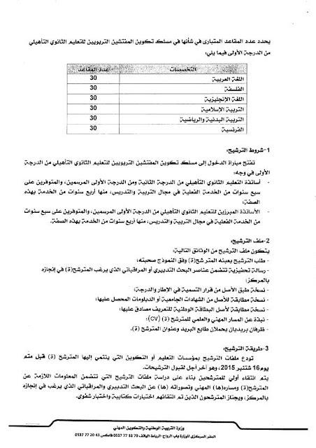 عاجل .. مباراة التفتيش الثانوي التأهيلي 2015