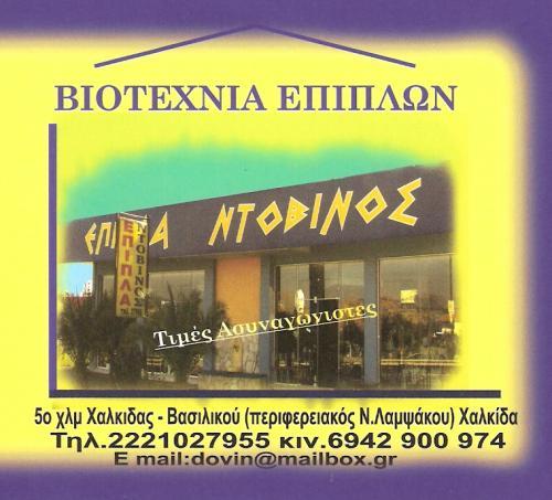 http://epiplantobinos.blogspot.com