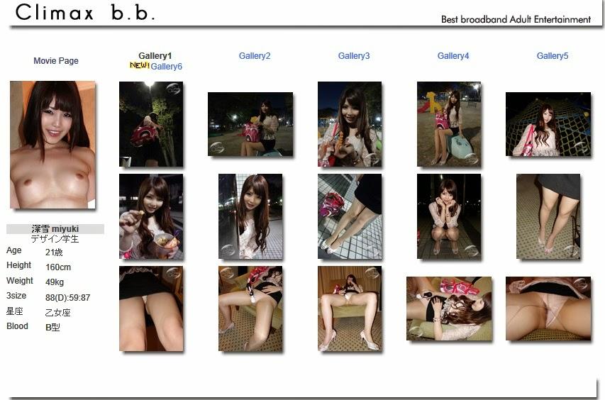 Pwhrimax Shoda - Climax Girls BB - Miyuki 08060