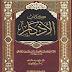 Download Terjemah Kitab al-Adzkar Imam Nawawi