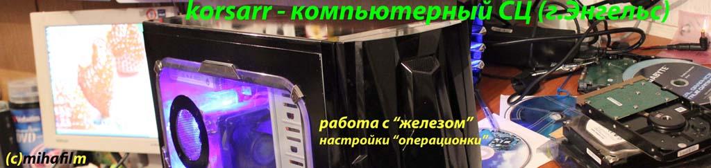 """""""Корсар"""" - компьютерный СЦ."""