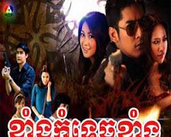 [ Movies ] Khlarng Komtich Khlarng ลุย - Khmer Movies, Thai - Khmer, Series Movies