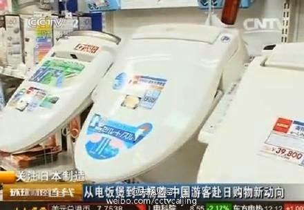 Venta de WC japoneses