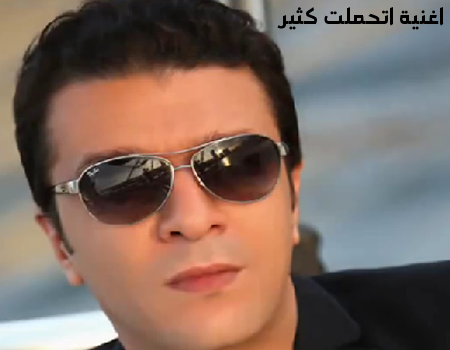 Mustafa Kamel - Ethamlt Kteer