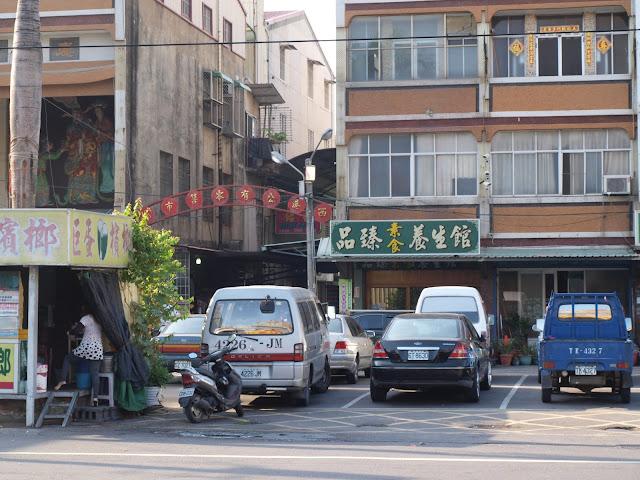 台南西港品臻素食養生館