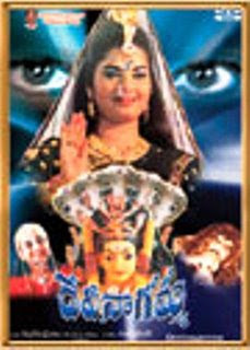 Devi Nagamma 2002 Telugu Movie Watch Online