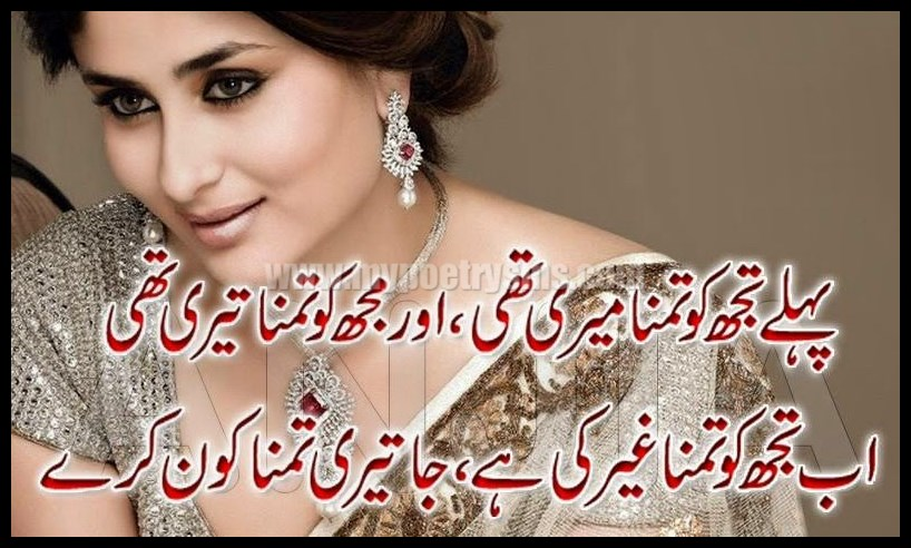 Top 50 Best Sad Romantic Poetry Sms In Urdu Wallpapers For