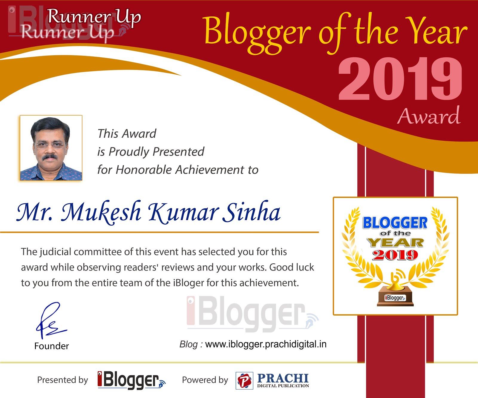 ब्लॉगर ऑफ द इयर 2019 के उपविजेता