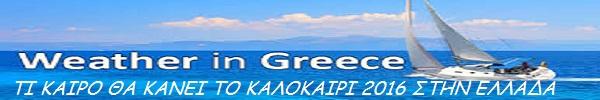 Ο ΚΑΙΡΟΣ ΤΟ ΚΑΛΟΚΑΙΡΙ 2016 ΣΤΗΝ ΕΛΛΑΔΑ. GREECE WEATHER SUMMER 2016.