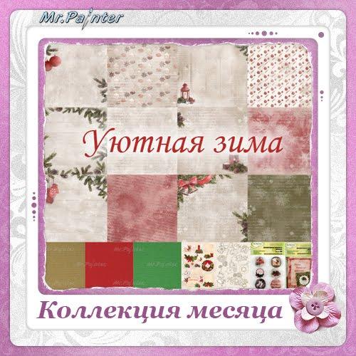 """Коллекция месяца """"Уютная зима"""""""