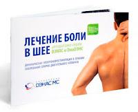 Лечение боли в шее аппаратами серий «ДЭНАС» и «ДиаДЭНС»
