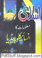 Islami Malomat Ka Encyclopaedia Book