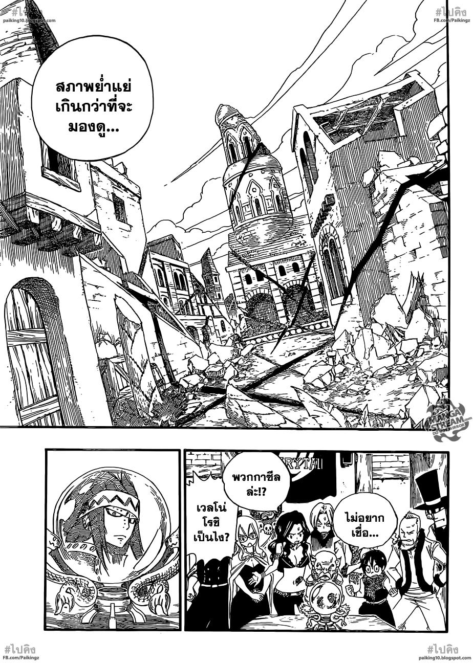อ่านการ์ตูน Fairy tail363 แปลไทย เรื่องราวที่อ่านโดยปีศาจ