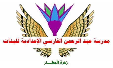 مدرسة عبد الرحمن الفارسي