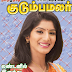 Dailythanthi Kudumba malar Ebook Pdf Free Download 15-12-2013 | Kudumba malar 15-12-2013