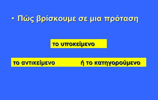 http://users.sch.gr/vaskitsios/katsba/dim/d/glw-d-antikeimeno-kathgoroumeno.htm