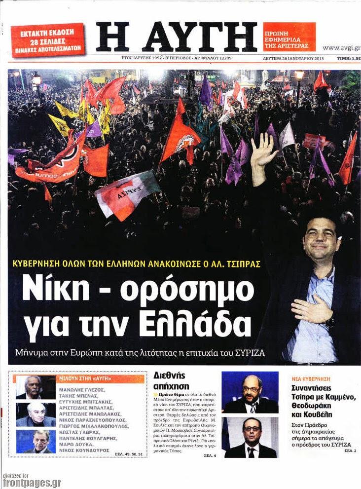"""ΕΦΗΜΕΡΙΔΑ """"Η ΑΥΓΗ"""" - """"Νίκη - ορόσημο για την Ελλάδα"""""""