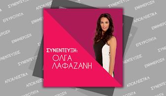 """Η Όλγα Λαφαζάνη στο """"Tv media""""!"""