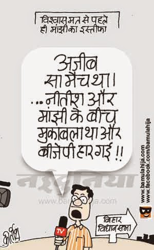 jeetan ram manjhi, nitish kumar cartoon, bjp cartoon, cartoons on politics, indian political cartoon, bihar cartoon