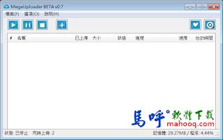 MegaUploader Portable免安裝中文版,Mega 檔案上傳工具軟體