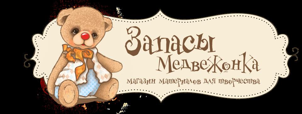 Запасы Медвежонка (магазин материалов для творчества)