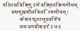 Sri Dasavatar Stotra - Verse 7