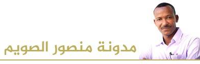 مدونة منصور الصويم