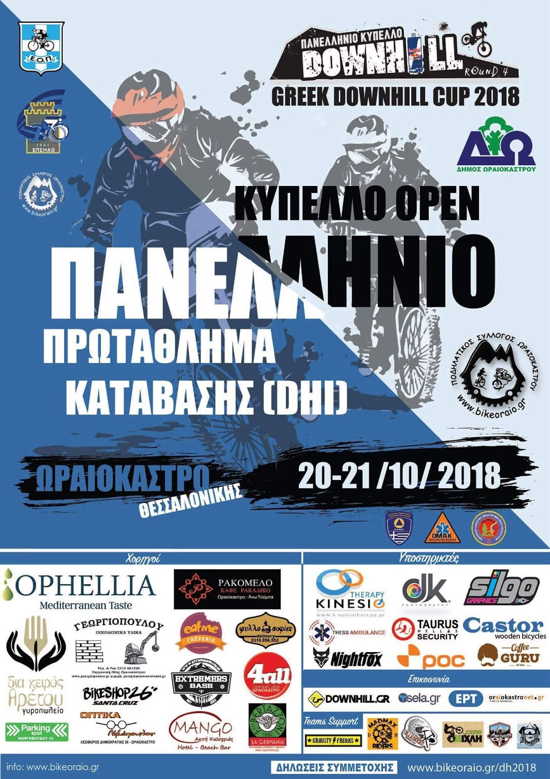 Πανελλήνιο Αγώνα Downhill Κύπελλο - Πρωτάθλημα, στο Ωραιόκαστρο στις 20-21 Οκτωβρίου 2018.