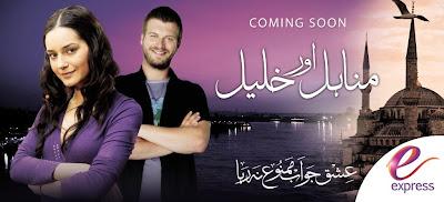 manahil aur khalil express entertainment drama pakistan Manahil Aur Khalil