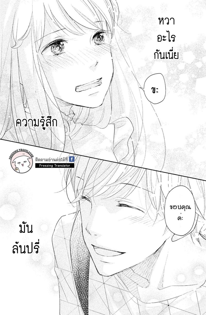 Miyatake Miracle ตอนที่ 4 TH แปลไทย