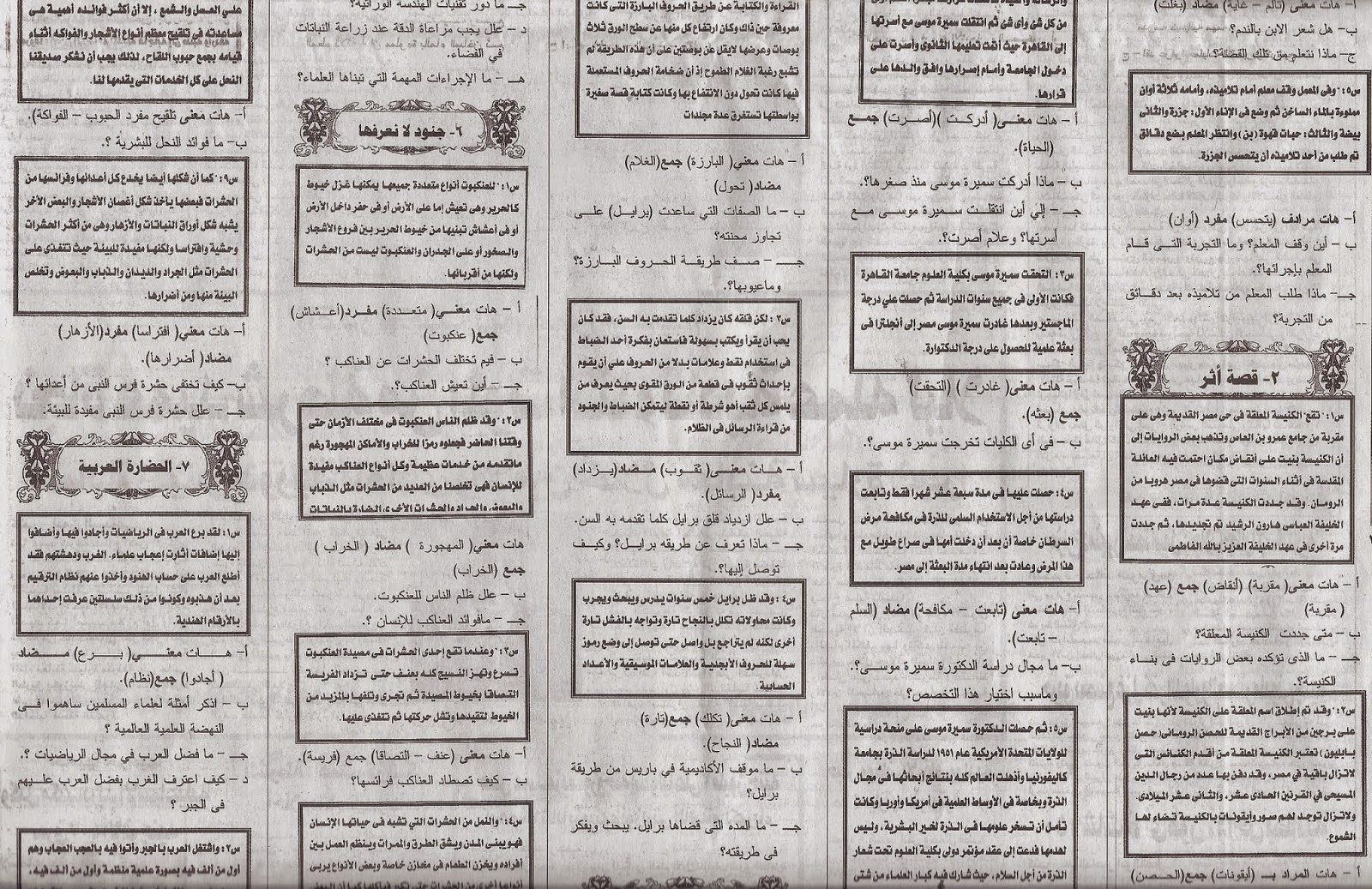 كل مراجعات ملاحق الجمهورية للترم الأول 2015 للشهادة الإبتدائية المنهاج المصري scan0063.jpg