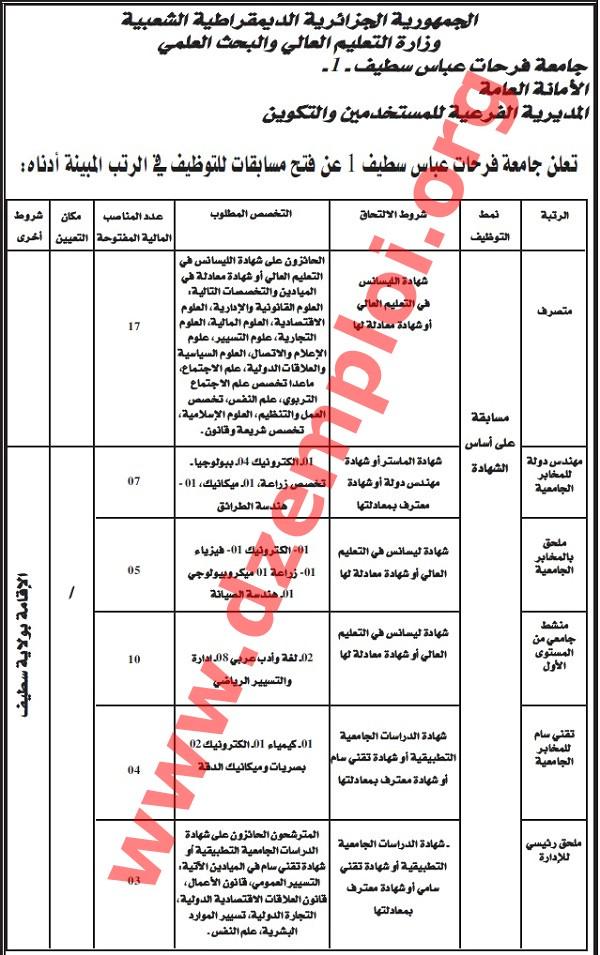 توظيف إداريين ومهندسين في الأمانة العامة لجامعة فرحات عباس - سطيف 1 - جانفي 2015 SETIF+03.jpg