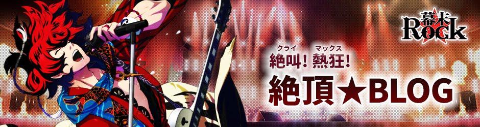 【幕末Rock】絶叫! 熱狂! 絶頂★BLOG