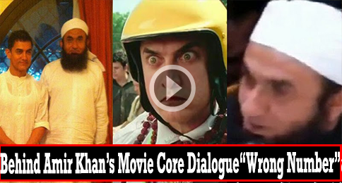 "Concept of Dialogue ""Wrong Number"" in Film PK"