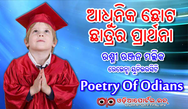 Odia Comedy Poetry: *Adhunika Chatrara Prarthana* By Rasmi Ranjan Mallik from Baleswar (PDF Available)